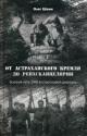 От Астраханского кремля до Рейхсканцелярии. Боевой путь 248-й стрелковой дивизии